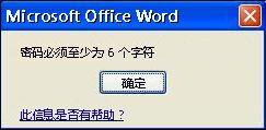 密码未达到最低字符数时出现的错误消息