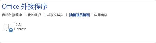 """显示 Office 应用程序中 Office 加载项页的""""由管理员管理""""选项卡的屏幕截图。选项卡上显示""""引文""""加载项。"""