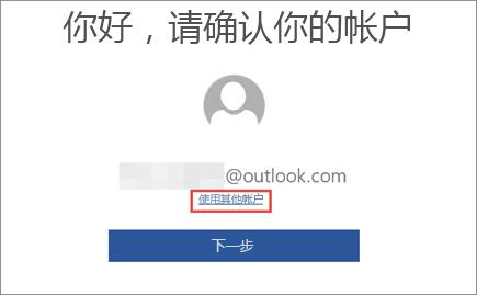 """在""""确认帐户""""页面上显示""""使用其他帐户""""链接"""