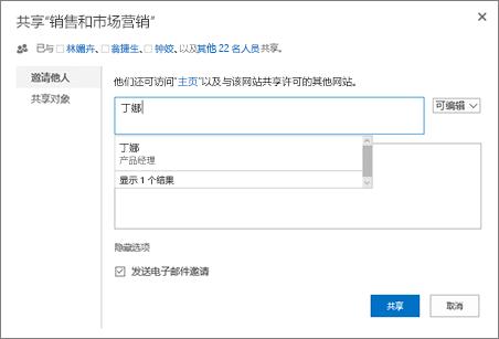 输入要对其共享网站的用户。
