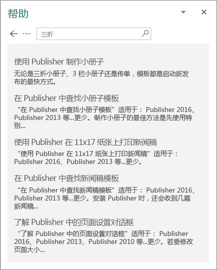 Publisher 2016 帮助窗格的屏幕截图,其中显示 Trifold 搜索结果。