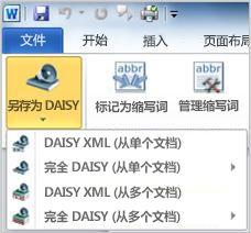 """""""另存为 Daisy 按钮""""下拉菜单"""