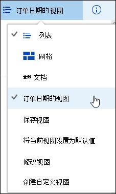 在 Office 365 中保存自定义文档库视图