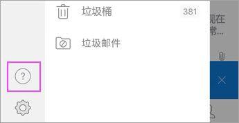 """在 Outlook for iOS 菜单中,点击""""?"""""""