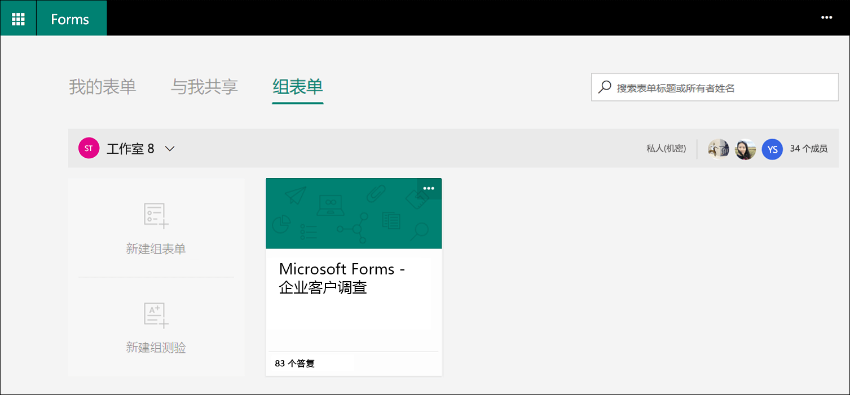 "Microsoft Forms 组 ""窗体"" 选项卡"
