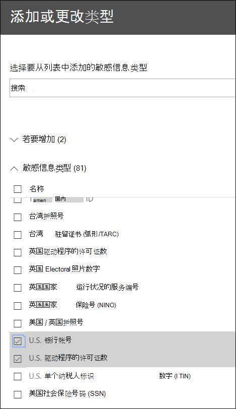 添加或更改类型窗格
