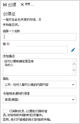 """在 Outlook 网页版的""""日历""""中为企业创建一个组"""