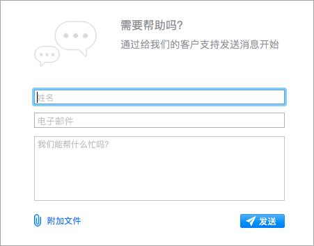 显示应用内支持表单