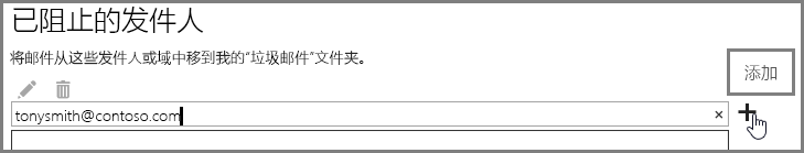 在 Outlook Web App 中阻止发件人