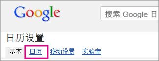 "Google 日历 - 单击""日历"""