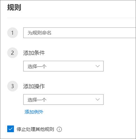 在 Outlook 网页版中新建规则