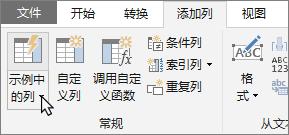 """显示查询编辑器""""添加列""""选项卡上的""""从示例添加列""""按钮"""