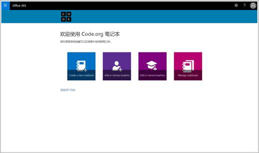 用于创建 Code.org 课堂笔记本的起始屏幕