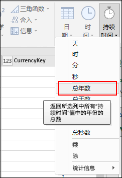 "Pwer Query - 将""持续时间""值转换为""年"""