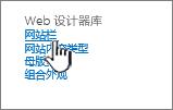 在网站设置页的网站栏选项
