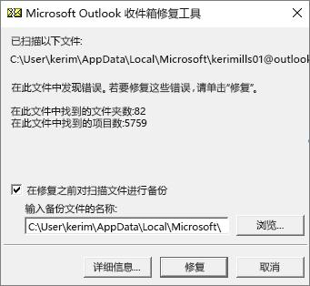 显示使用 Microsoft 收件箱修复工具 SCANPST.EXE 扫描 Outlook .pst 数据文件的结果