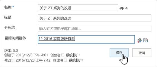 使用目标访问群体填写文档属性
