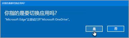 Office 365 切换应用程序的提示