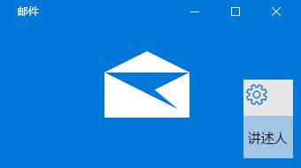 """适用于 Windows 10 和讲述人的""""邮件""""概述"""