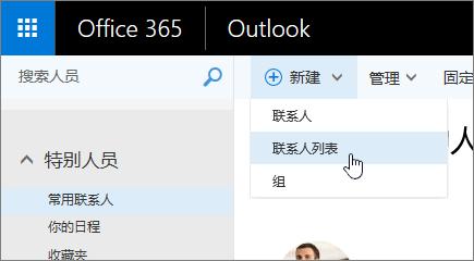 """新建命令的屏幕截图,其中选中了""""联系人列表""""。"""