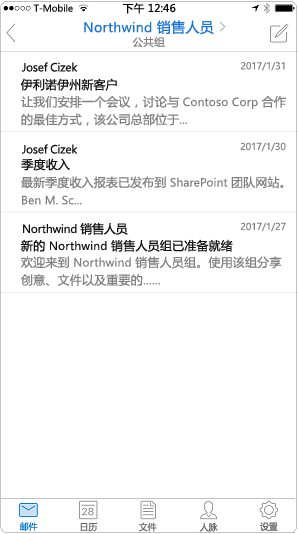 Outlook 移动应用中的对话视图