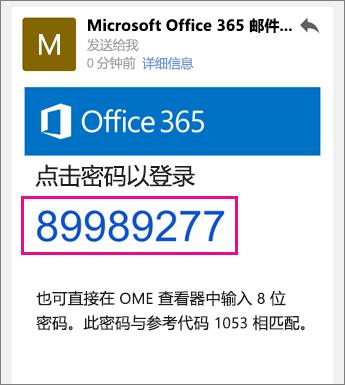 用于 Gmail 的 OME 查看器 4