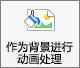 显示为在 PowerPoint 中的图片格式选项卡中的背景按钮 for Mac 的动画效果