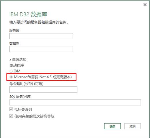 "Excel Power BI IBM DB2""数据库连接器""对话框"