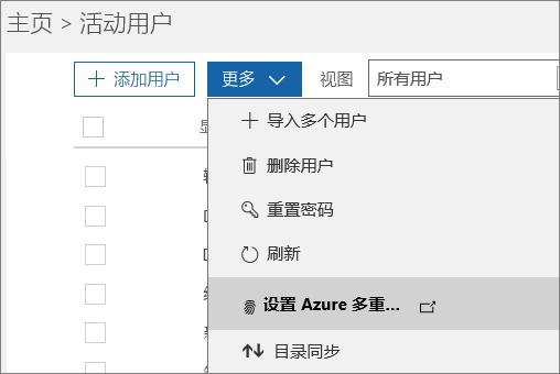 """""""活动用户""""页面上的""""更多""""菜单,并已选中""""安装 Azure 多重身份验证""""。"""