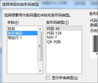 用于选择域和条形码类型的列表