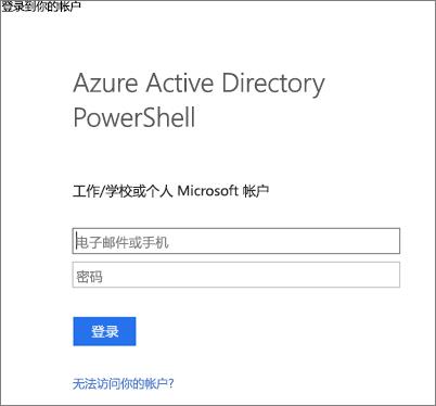 输入 Azure Active Directory 管理员凭据