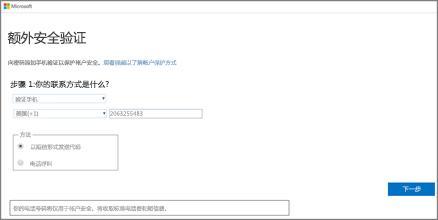 选择身份验证方法,然后按照屏幕上的提示进行操作。