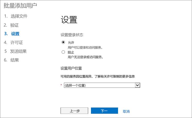 批量添加用户向导的步骤 3 - 设置