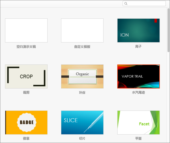 PowerPoint 中的标准模板