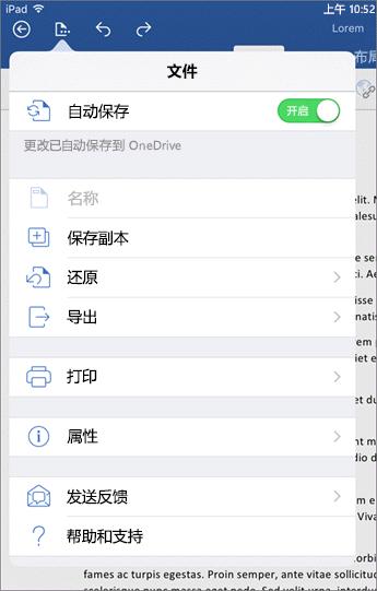 Word for iOS 中的文件按钮可进行打印、保存、发送反馈等操作。