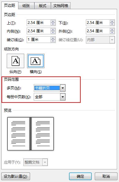 """在""""页边距""""选项卡上的""""页面""""下,将""""多页:""""的设置更改为""""书籍折页""""。 方向将更改为""""横向""""。"""