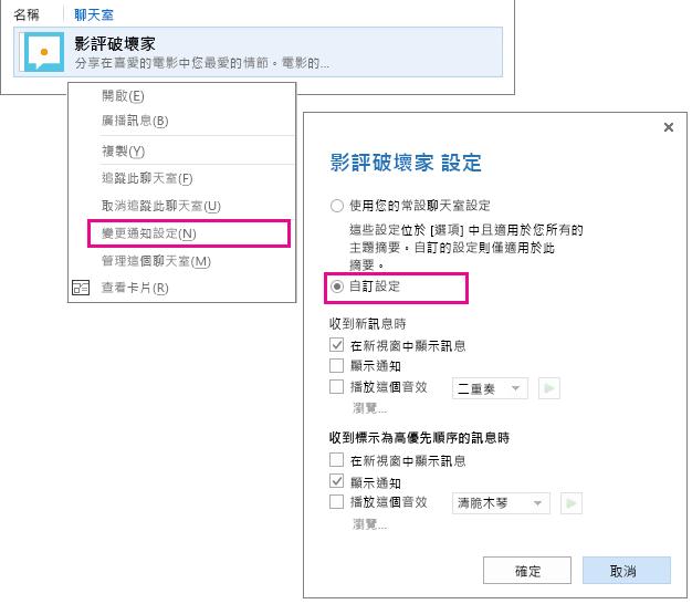 用于自定义通知的菜单选择和窗口的屏幕截图