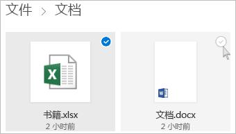 屏幕截图:在 OneDrive 中的平铺视图下选择文件