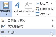使用文档部件插入域