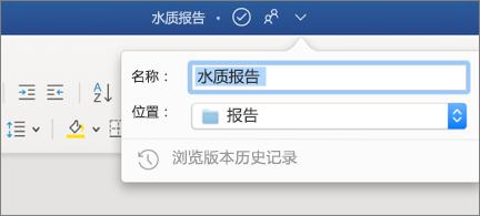 标题栏中显示文件名和位置的下拉列表