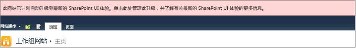 粉色横幅告知您您的网站已安排进行自动升级