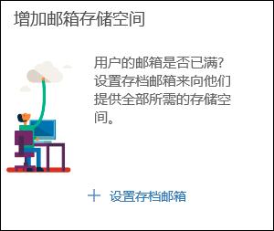 """安全与合规中心中的""""增加邮箱存储空间""""小组件的屏幕截图"""