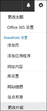显示 SharePoint 更改外观菜单选项的屏幕截图。