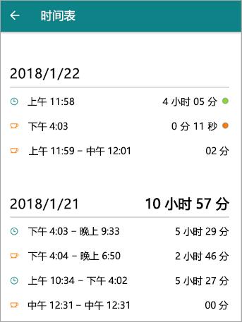 这是员工的时间表上 StaffHub 移动应用程序的外观。