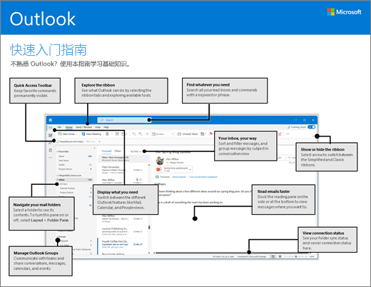 Outlook 2016 快速入门指南 (Windows)