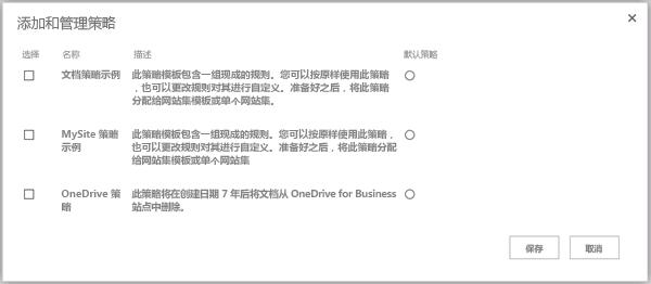 添加和管理策略页面