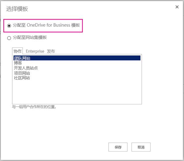 选择模板网页显示 OneDrive 选项