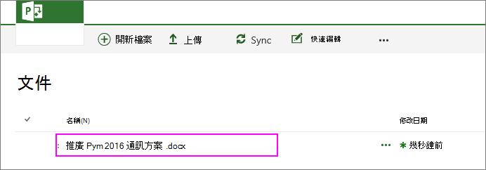檔案即會新增至專案的文件庫。