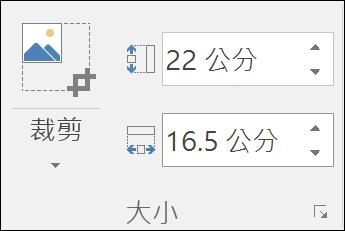 螢幕擷取畫面顯示 [高度] 及 [寬度設定