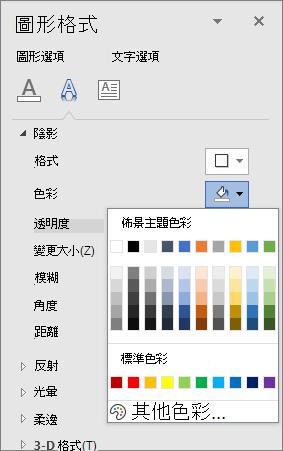 文字藝術師陰影色彩選取